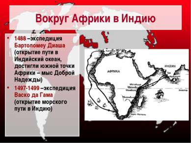 Вокруг Африки в Индию 1488 –экспедиция Бартоломеу Диаша (открытие пути в Инди...