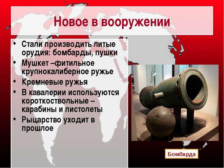 Новое в вооружении Стали производить литые орудия: бомбарды, пушки Мушкет –фи...