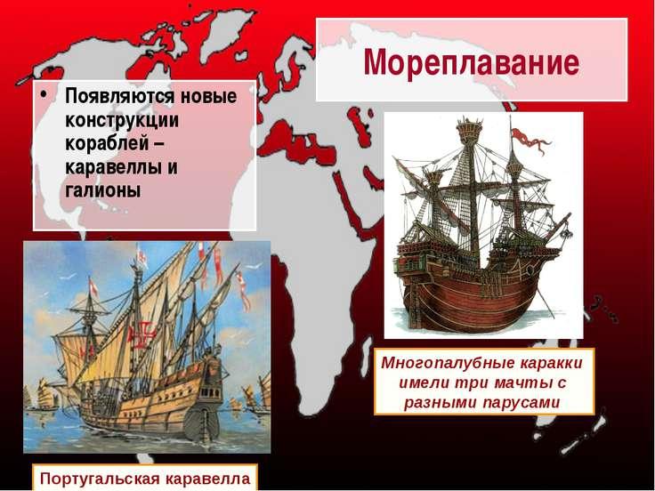Мореплавание Появляются новые конструкции кораблей –каравеллы и галионы Много...