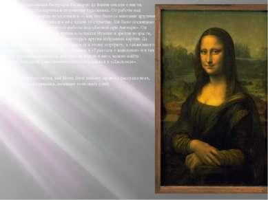 Ещё первые итальянские биографы Леонардо да Винчи писали о месте, которое зан...