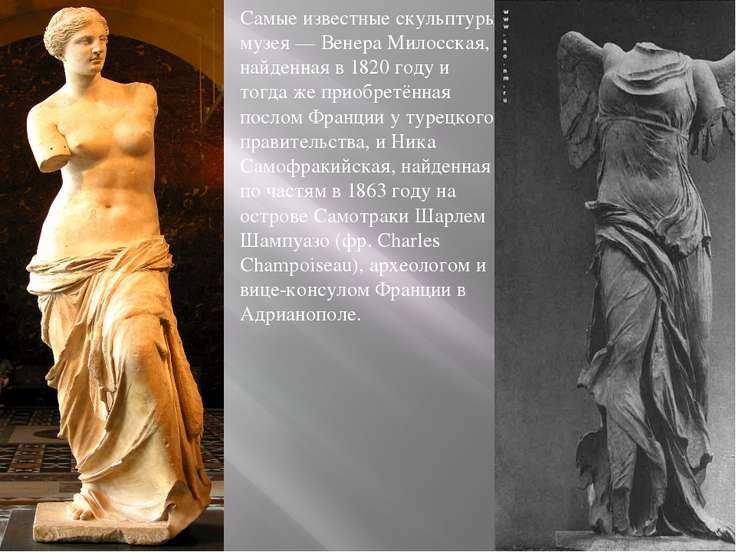 Самые известные скульптуры музея — Венера Милосская, найденная в 1820 году и ...