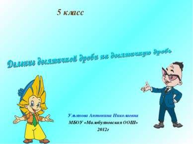 Ульянова Антонина Николаевна МБОУ «Малобуяновская ООШ» 2012г 5 класс