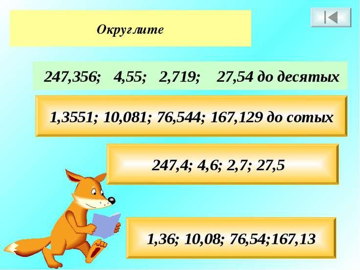 Округлите 247,356; 4,55; 2,719; 27,54 до десятых 1,3551; 10,081; 76,544; 167,...