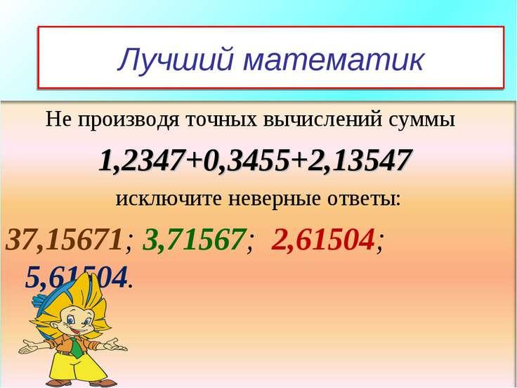 Лучший математик