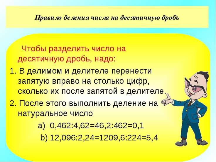 Чтобы разделить число на десятичную дробь, надо: 1. В делимом и делителе пере...