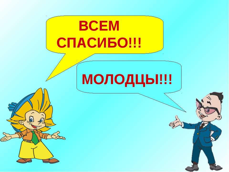 ВСЕМ СПАСИБО!!! МОЛОДЦЫ!!!