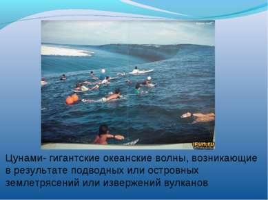 Цунами- гигантские океанские волны, возникающие в результате подводных или ос...