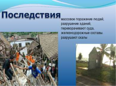 массовое поражение людей, разрушение зданий, переворачивают суда, железнодоро...
