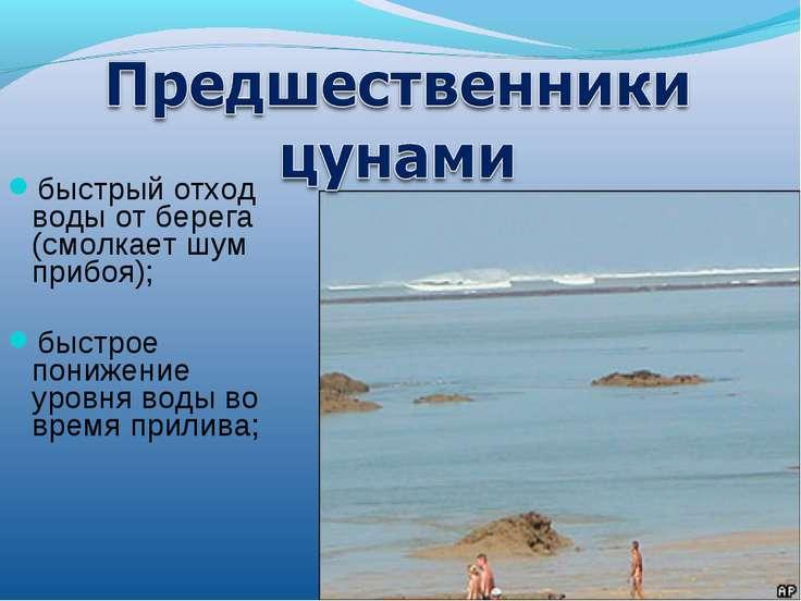 быстрый отход воды от берега (смолкает шум прибоя); быстрое понижение уровня ...