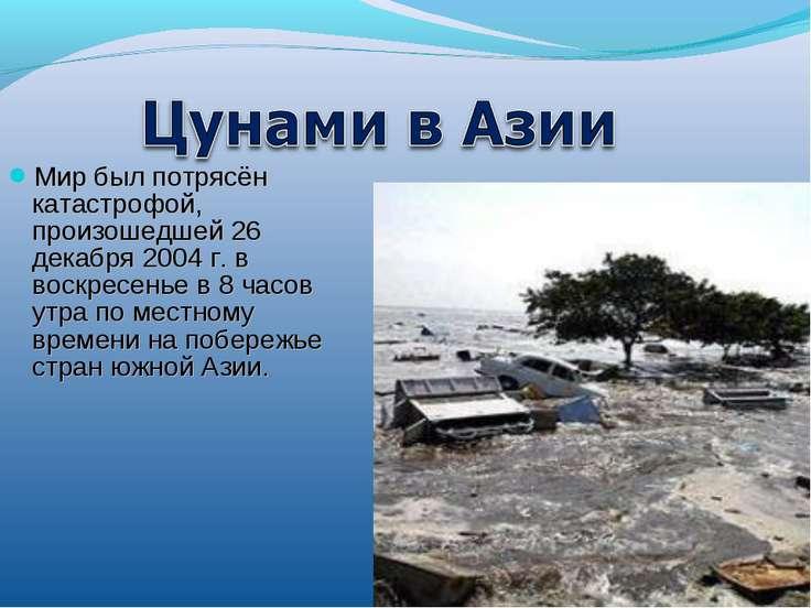 Мир был потрясён катастрофой, произошедшей 26 декабря 2004 г. в воскресенье в...