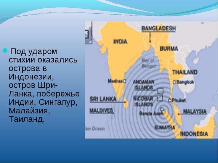 Под ударом стихии оказались острова в Индонезии, остров Шри-Ланка, побережье ...