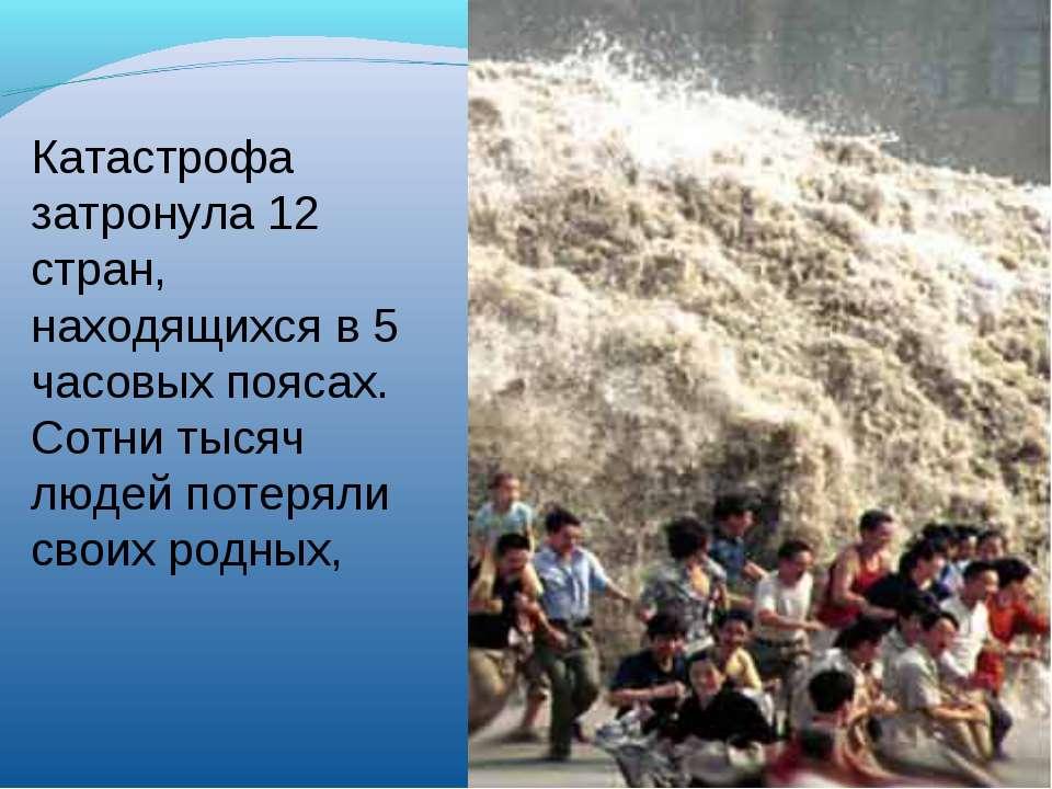 Катастрофа затронула 12 стран, находящихся в 5 часовых поясах. Сотни тысяч лю...