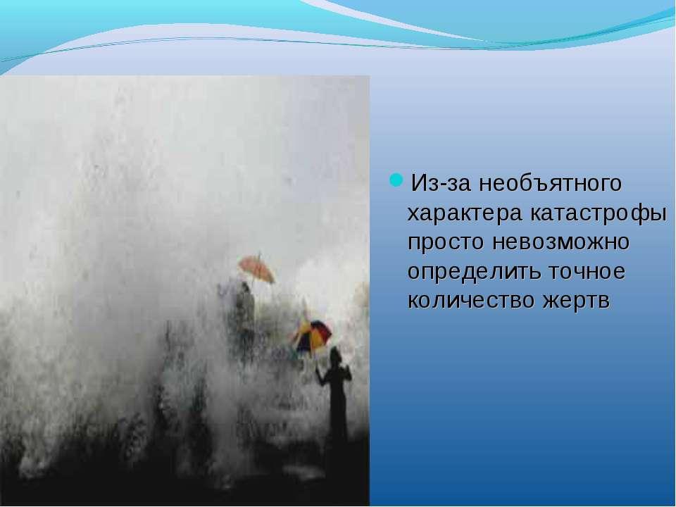 Из-за необъятного характера катастрофы просто невозможно определить точное ко...