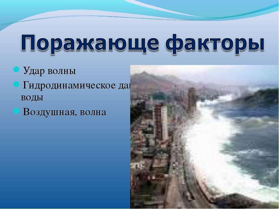 Удар волны Гидродинамическое давление воды Воздушная, волна