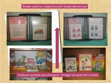 Учебные пособия для у3чащхся, тетради на печатной основе) Формы работы с роди...