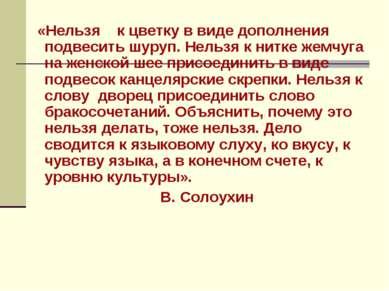 «Нельзя к цветку в виде дополнения подвесить шуруп. Нельзя к нитке жемчуга на...