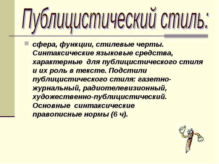 сфера, функции, стилевые черты. Синтаксические языковые средства, характерные...
