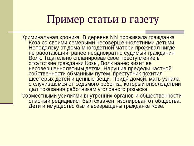Пример статьи в газету Криминальная хроника. В деревне NN проживала гражданка...