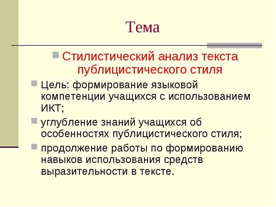 Тема Стилистический анализ текста публицистического стиля Цель: формирование ...