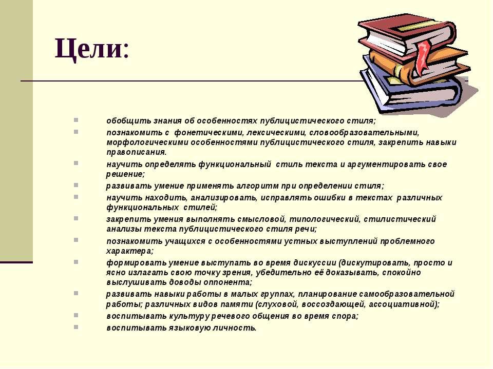 Цели: обобщить знания об особенностях публицистического стиля; познакомить с ...