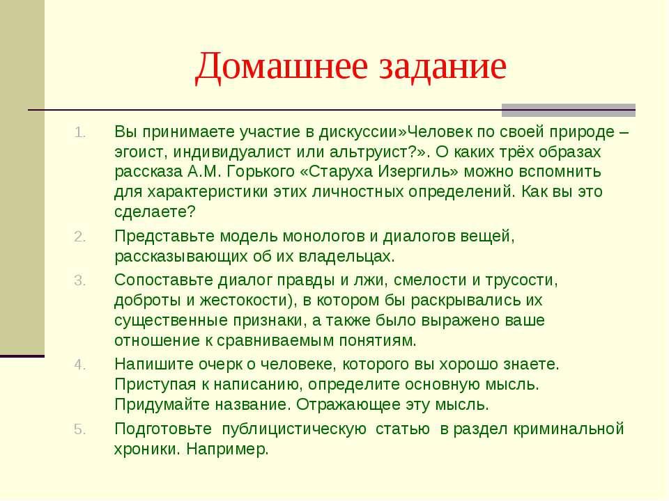 Домашнее задание Вы принимаете участие в дискуссии»Человек по своей природе –...
