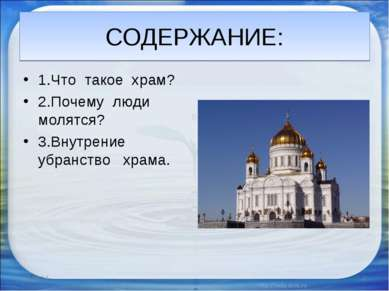 СОДЕРЖАНИЕ: 1.Что такое храм? 2.Почему люди молятся? 3.Внутрение убранство хр...