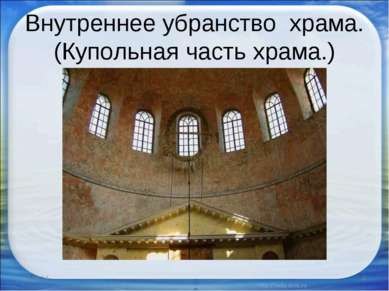 Внутреннее убранство храма. (Купольная часть храма.) * *