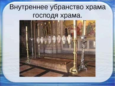 Внутреннее убранство храма господя храма. * *