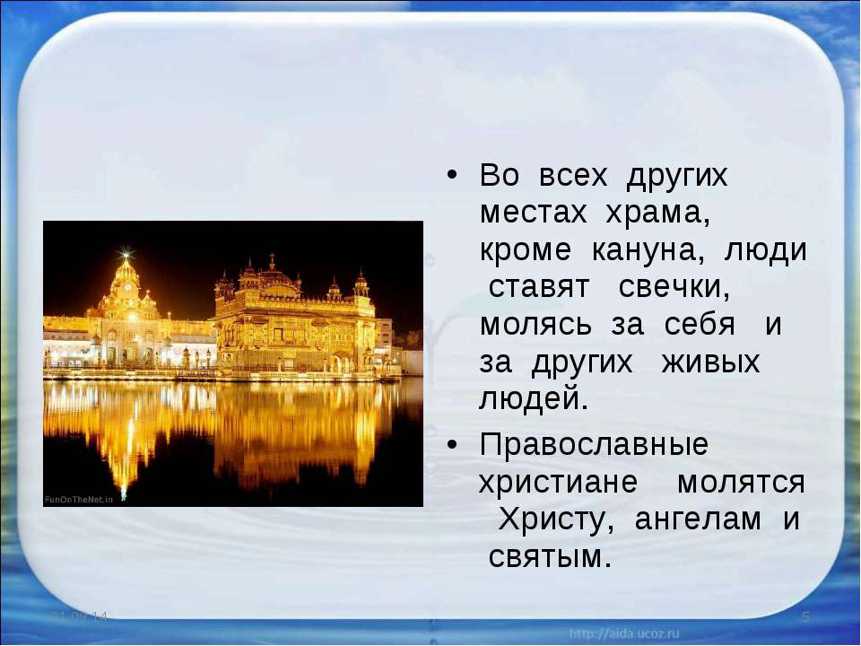 Во всех других местах храма, кроме кануна, люди ставят свечки, молясь за себя...