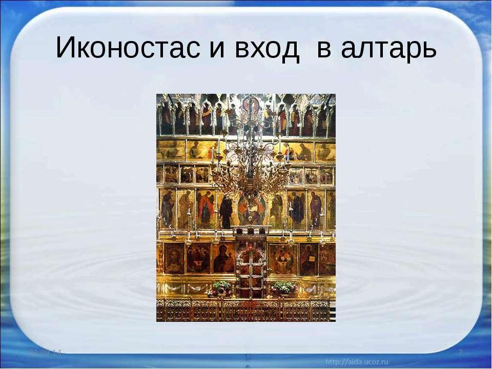 Иконостас и вход в алтарь * *