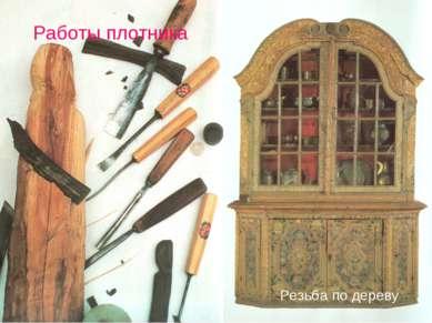 Работы плотника Резьба по дереву