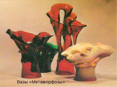 Вазы «Метаморфозы»