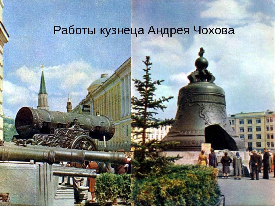 Работы кузнеца Андрея Чохова