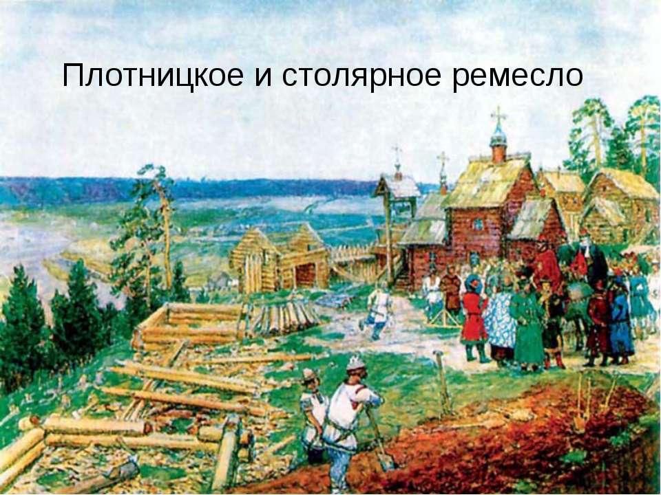Плотницкое и столярное ремесло