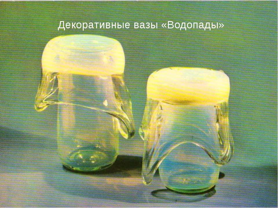 Декоративные вазы «Водопады»