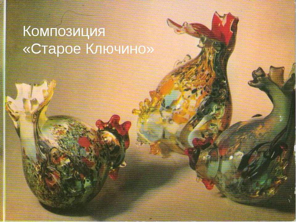 Композиция «Старое Ключино»