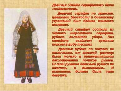 Девичья одежда сарафанного типа «подвенечная». Девичий сарафан по яркости, цв...