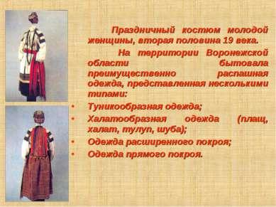 Праздничный костюм молодой женщины, вторая половина 19 века. На территории Во...