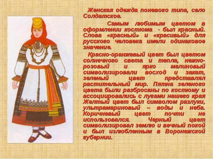Женская одежда поневого типа, село Солдатское. Самым любимым цветом в оформле...