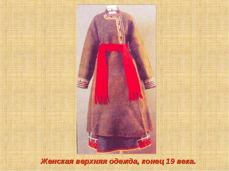 Женская верхняя одежда, конец 19 века.