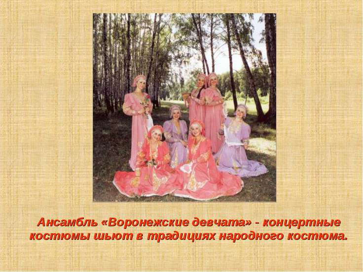 Ансамбль «Воронежские девчата» - концертные костюмы шьют в традициях народног...