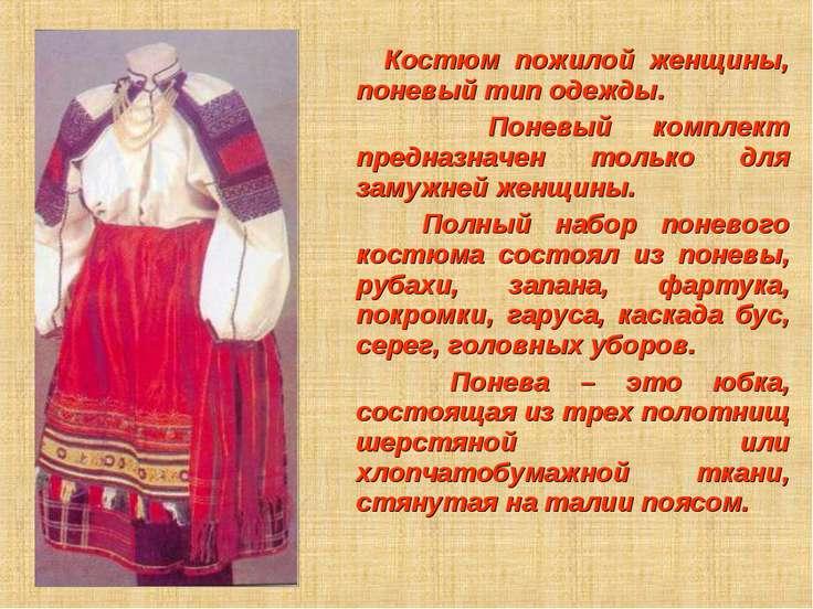 Костюм пожилой женщины, поневый тип одежды. Поневый комплект предназначен тол...