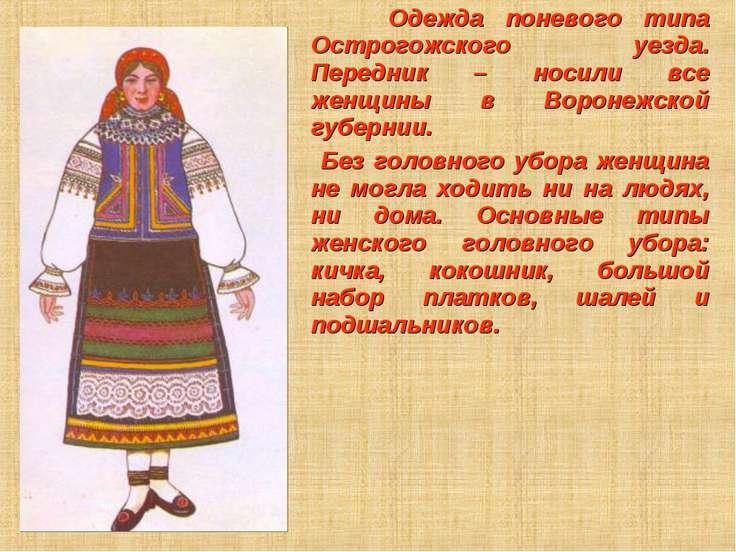 Одежда поневого типа Острогожского уезда. Передник – носили все женщины в Вор...