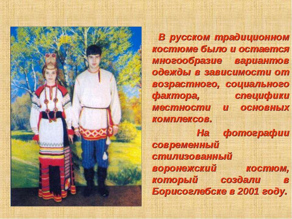 В русском традиционном костюме было и остается многообразие вариантов одежды ...