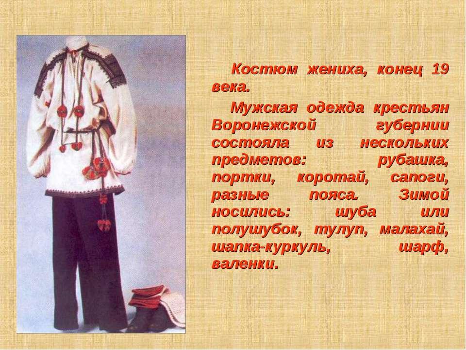 Костюм жениха, конец 19 века. Мужская одежда крестьян Воронежской губернии со...
