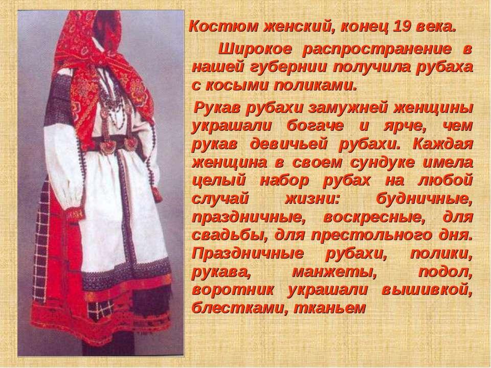 Костюм женский, конец 19 века. Широкое распространение в нашей губернии получ...