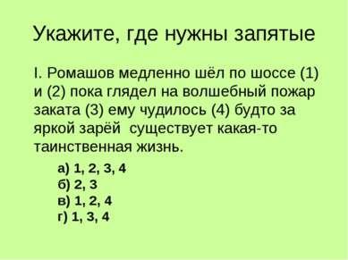 Укажите, где нужны запятые I. Ромашов медленно шёл по шоссе (1) и (2) пока гл...