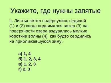 Укажите, где нужны запятые II. Листья вётел подёрнулись сединой (1) и (2) ког...