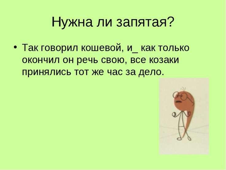 Нужна ли запятая? Так говорил кошевой, и_как только окончил он речь свою, вс...