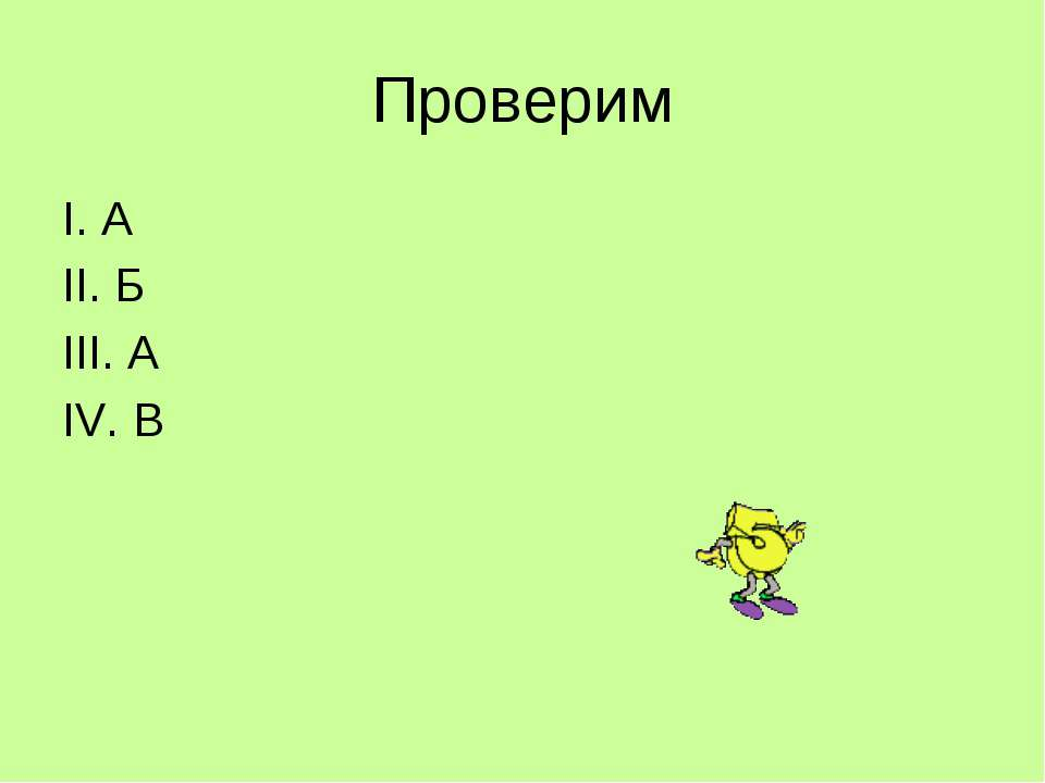 Проверим I. А II. Б III. А IV. В